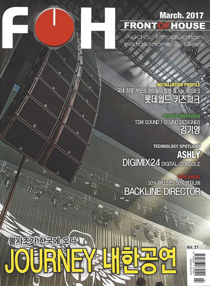 FOH 3월호 표지