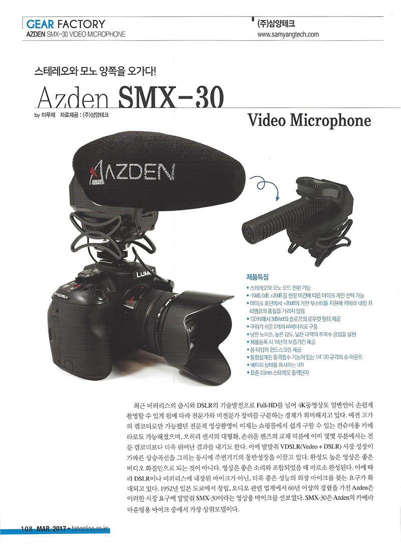 Azden SMX-30 스테레오 모노전환 비디오 마이크