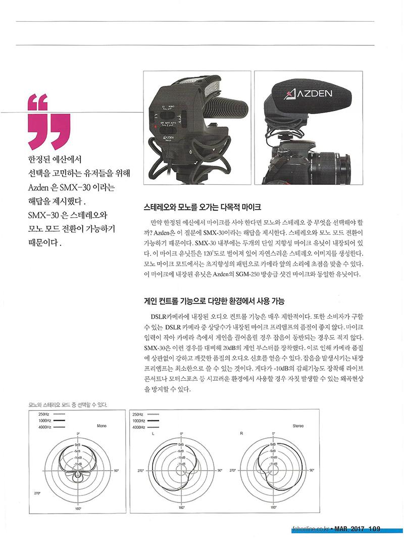 Azden SMX-30 넓은 대역의 주파수 반응으로 자연스러운 사운드 제공