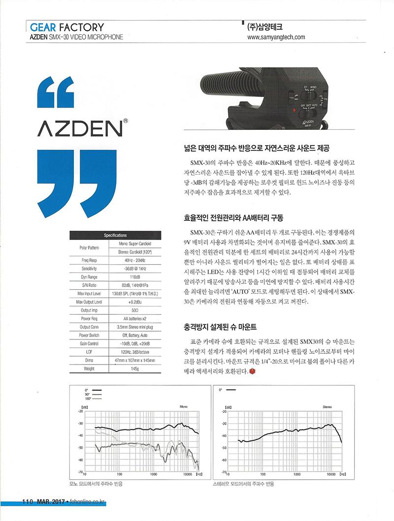 Azden SMX-30 20dB의 게인 부스터 장착